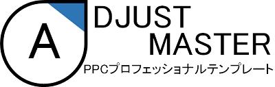 アジャストマスター | サポートフォーラム