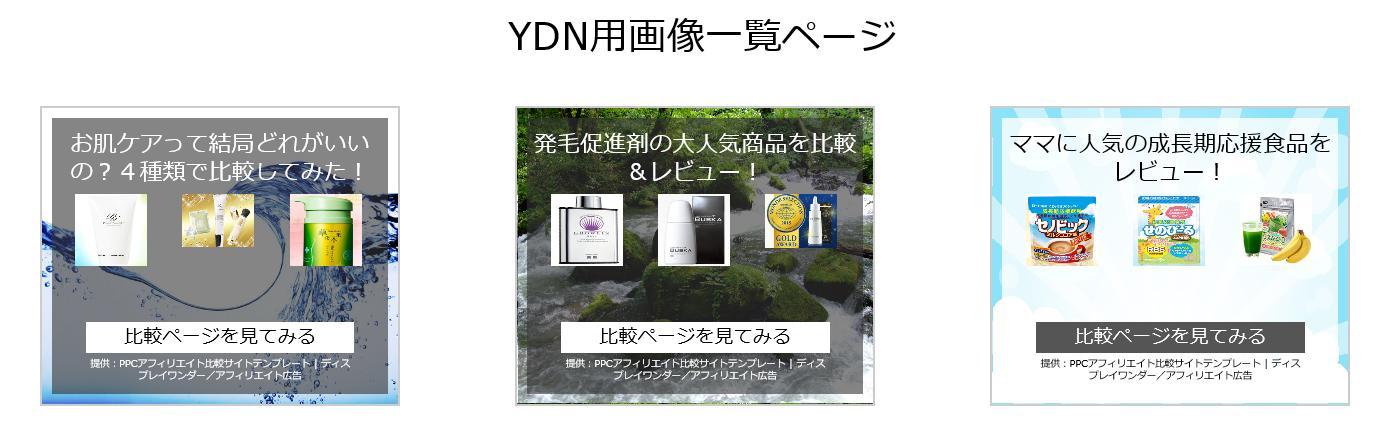 YDN広告用に画像が自動生成